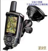 【尋寶趣】Garmin GPSMAP62/62s/62sc/62st衛星導航托架 RAM-HOL-GA41U