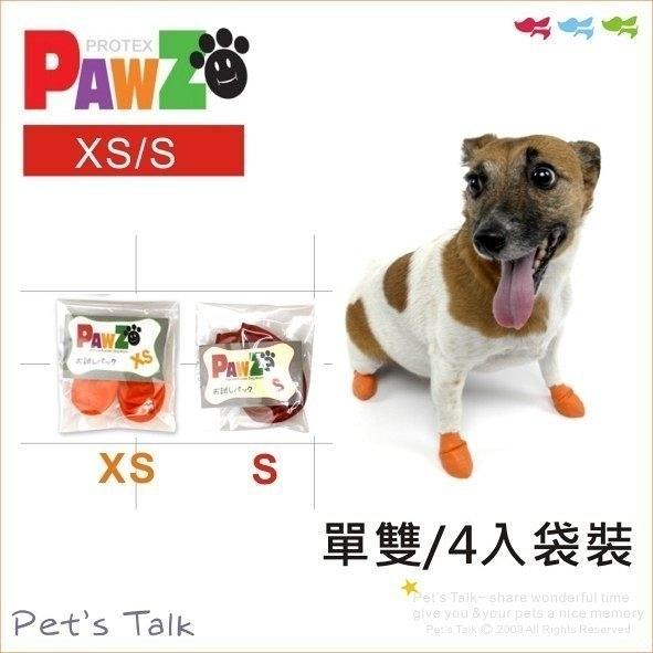 Pet''s Talk~美國PAWZ天然橡膠鞋套組~防髒.防水.好穿.防舔咬 可重複使用-1雙4隻 / XS.S尺寸