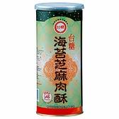 【台糖優質肉品】海苔芝麻肉酥 x1瓶(300g/瓶) ~CAS優良肉品~海苔芝麻肉鬆