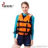 救生衣成人 釣魚背心浮潛船用馬甲游泳救生服救身衣  潮流前線