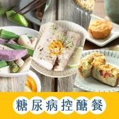 【減醣好食包】糖尿病控醣餐(7~10個工作天出貨)