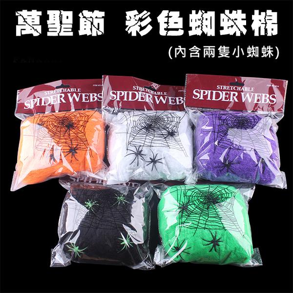 萬聖節 蜘蛛絲 蜘蛛網 內附蜘蛛2隻 鬼屋佈置 掛飾 搞怪/惡搞/尾牙/變裝/遊行/COS 裝飾【塔克】