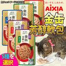 【培菓平價寵物網】日本愛喜雅》AIXIA 貓咪金罐金缶芳醇軟包-60g