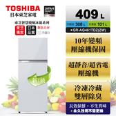 留言加碼折扣享優惠東芝 TOSHIBA 409公升 雙門變頻 冰箱 鏡面白 GR-AG461TDZ(ZW)
