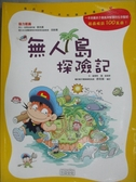 【書寶二手書T2/少年童書_XHB】無人島探險記_崔德熙