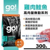 【SofyDOG】Go!85%高肉量無穀系列 雞肉鮭魚 成犬配方 300克(100克三件組)