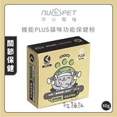 Nu4pet陪心寵糧[機能PLUS貓咪功能保健粉,關節保健,60g]