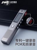 錄音筆u盤器機專業高清降噪遠距防隱形微型學生上課用便攜會議錄筆音 【格林世家】