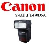 名揚數位 (分12/24期0利率) CANON SPEEDLITE 470EX-AI 專業閃光燈 470 EX 一年保固 原廠公司貨