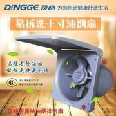 10寸易拆洗型廚房油煙換氣扇排氣扇排風扇窗式牆式強力油煙抽風機 陽光好物