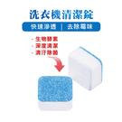 清潔錠 洗衣機清潔錠 洗衣機清潔劑 清潔片 洗衣槽 清潔劑 泡騰片 發泡錠 除垢 殺菌 水垢 污垢