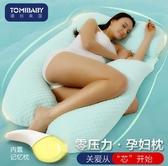 孕婦枕 頭護腰側睡枕多功能孕婦睡覺側臥枕孕u型托腹神器抱枕靠墊【雙12購物節】