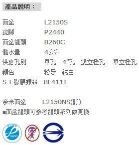 【fami】凱薩衛浴 洗臉盆 LP 2150 S 面盆 (不含龍頭)