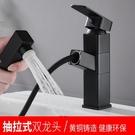 全銅體旋轉式抽拉式面盆龍頭衛生間洗臉台上盆浴室冷熱伸縮水龍頭