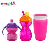 munchkin滿趣健-三階段學習水杯組-粉