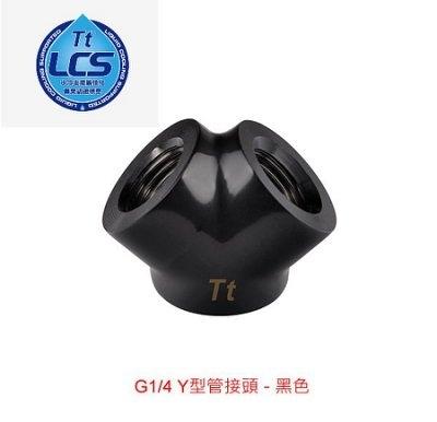 "【鼎立資訊 】Thermaltake Pacific G1/4"" Y型管接頭 (CL-W054)二色可以選"