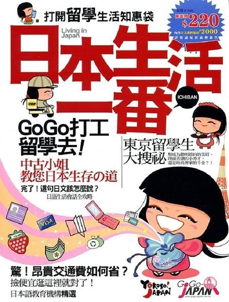 (二手書)日本生活一番GoGo打工留學去!