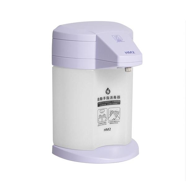 HM2 ST-D01 自動手指清潔器 四段可調整 消毒 酒精機 免觸碰 感應式 乾洗手