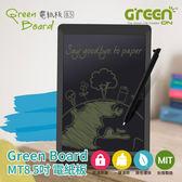 Green Board MT 8.5吋 電紙板 液晶手寫板 塗鴉板 (畫畫塗鴉、練習寫字、留言、無紙化辦公)-星鑽黑