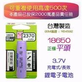 華志 18650 3.7V 長效鋰充電池 2370mAh 正極平頭