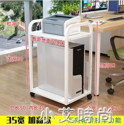 可移動主機托架臺式電腦主機架多層機箱托架落地打印機收納置物架 NMS小艾新品