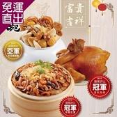 呷七碗 富貴吉祥三件組 (鮑貝佛跳牆+干貝米糕+蔗香燻雞)【免運直出】