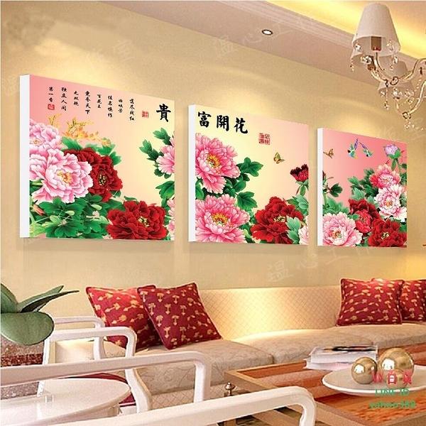 無框畫裝飾畫花開富貴掛畫牡丹花壁畫客廳辦公室三聯