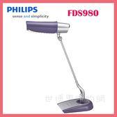 世博惠購物網◆【贈手提杯套】PHILIPS飛利浦 LED美光廣角護眼檯燈 FDS980PE / FDS980紫色◆
