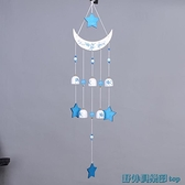 風鈴 創意金屬5鈴鐺風鈴掛飾門意生日禮品女生臥室陽臺月亮裝飾掛件 快速出貨