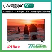 【刀鋒】小米電視4C 50寸 現貨 當天出貨 免運 電視機 智能電視 液晶電視
