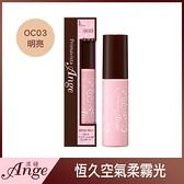 蘇菲娜漾緁零瑕瓷光恆久粉底液OC03-new