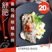 健康首選【樸粹水產】舒肥番茄辣椒鱸魚排 200g/片 20片入