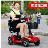 四輪車 老年代步車四輪成人電動車殘疾人助力車觀光車老人車 莎拉嘿幼