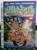 影音專賣店-X11-036-正版DVD*動畫【星之卡比(3)】-國語發音