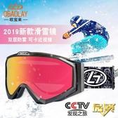 滑雪鏡成人防護鏡雪地男女戶外登山防風防雪盲鏡護目眼睛滑雪眼鏡【雙層防霧】 奇思妙想屋