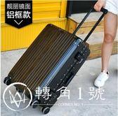 鋁框拉桿箱密碼行李箱男女旅行箱萬向輪20皮箱子24韓版26學生28寸
