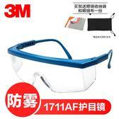 3M護目鏡勞保防飛濺電焊打磨灰塵透明防護眼鏡騎行防霧防風沙沖擊