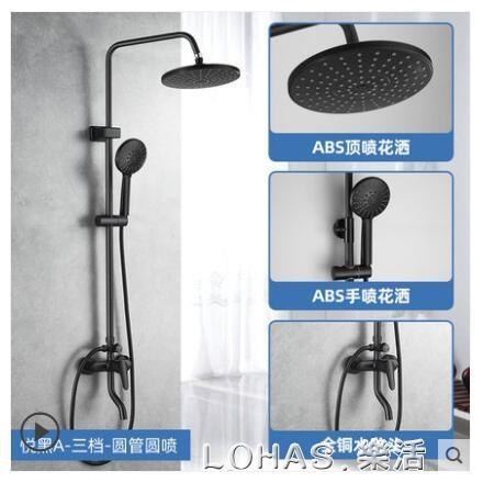 北歐黑色全銅龍頭浴室沐浴淋雨器按鍵淋浴花灑套裝家用婦洗器噴頭 樂活生活館
