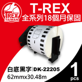 【T-REX霸王龍】Brother 兄弟 DK-22205 連續標籤相容標籤帶 62mm寬 (白底黑字) (含支架)