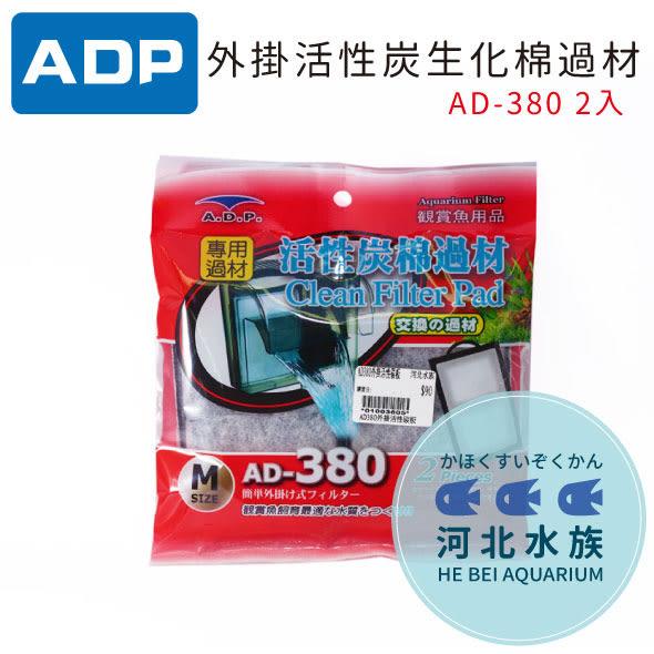 [ 河北水族 ] 台灣 A.D.P 【 外掛活性炭生化棉過材 AD-380 2入 】AD-380