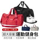 【G4605】大容量運動健身包 手提健身包 手提運動包 運動單肩包 訓練包 旅行包 行李袋