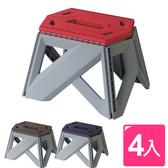 【隨意座】中金鋼摺合椅23CM(四入組)
