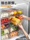 冰箱保鮮冷凍抽屜收納盒抽屜式廚房置物食品食物整理神器雞蛋盒 開春特惠 YTL