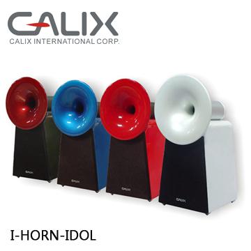 【靜態展示品出清+24期0利率】CALIX 可利士 I-HORN-IDOL 書架型 喇叭 (一對) 紅 / 白色 公司貨