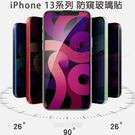【防窺滿版玻璃貼】Apple iPhone 13 mini 5.4吋 手機全螢幕保護貼/硬度強化防刮保護 -ZW