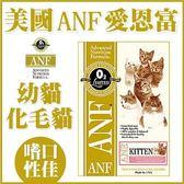 *KING WANG*美國愛恩富ANF《幼母貓》配方-7.5kg