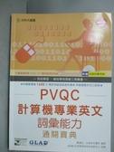 【書寶二手書T6/電腦_WEY】PVQC計算機專業英文詞彙能力通關寶典_附光碟