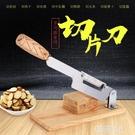 切肉機 多功能小型切片機家用切年糕刀切阿膠糕切牛軋糖刀切肉片切中藥材 MKS韓菲兒