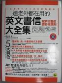 【書寶二手書T2/語言學習_YBU】連老外都在用的 英文書信大全集_蔣志榆