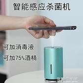 酒精消毒機 智慧感應噴霧消毒器自動手部酒精電子消毒液家用紅外線小型便攜 有緣生活館